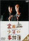 金田一少年の事件簿 VOL.3(ディレクターズカット)[DVD]