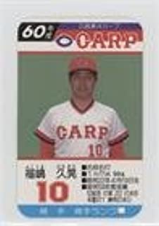 Hisaaki Fukushima (Baseball Card) 1985 Takara Hiroshima Toyo Carp - [Base] #10