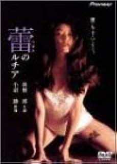 蕾のルチア [DVD]