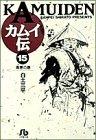 カムイ伝 (15) (小学館文庫)