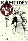 カムイ伝 (15) (小学館文庫)の詳細を見る