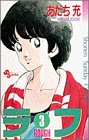 ラフ 3 (少年サンデーコミックス)