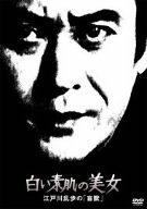 Shiroi Suhada No Bijo('83/J) [DVD de Audio]