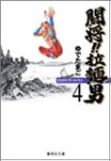 闘将!! 拉麺男 4 (集英社文庫(コミック版))