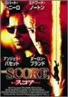 スコア [DVD]