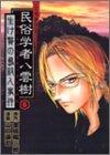 ミステリー民俗学者八雲樹 6 (ヤングジャンプコミックス)
