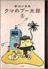 クマのプー太郎 (5) (スピリッツクマコミックス)の詳細を見る