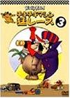 チキチキマシン猛レース(3) [DVD]