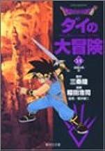 DRAGON QUEST―ダイの大冒険― 13 (集英社文庫―コミック版)