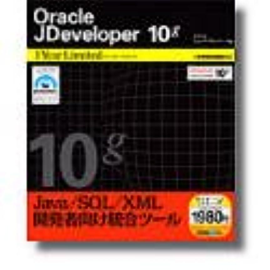 助けになる計算可能いたずらOracle JDeveloper 10g 1Year Limited