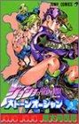 ジョジョの奇妙な冒険 第6部 ストーンオーシャン 3 (ジャンプコミックス)