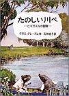 たのしい川べ―ヒキガエルの冒険