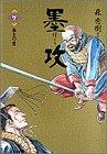 墨攻 7 秦王の首 (ビッグコミックス)