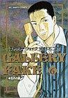 ギャラリーフェイク: 五爪☆(ごそう)☆の龍 (6) (ビッグコミックス)の詳細を見る