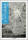 短篇集 妖精族のむすめ (ちくま文庫)