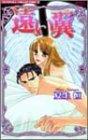 遠い翼 (バンブー・コミックス 恋パラコレクション)