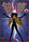 銃夢(GUNNM) 9 (ヤングジャンプコミックス)の詳細を見る