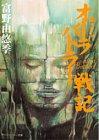 オーラバトラー戦記〈10〉重層の刻 (角川スニーカー文庫)の詳細を見る