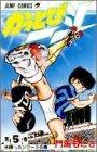 かっとび一斗 第5巻 (ジャンプコミックス)