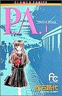 P.A.(プライベートアクトレス) (1) (フラワーコミックス)