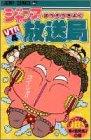 ジャンプ放送局 4 (少年ジャンプコミックス)