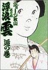浮浪雲: 逅の巻 (33) (ビッグコミックス) - ジョージ秋山