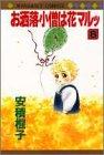 お洒落小僧は花マルッ 8 (マーガレットコミックス)の詳細を見る
