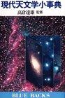 現代天文学小事典 (ブルーバックス (B‐529))