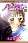 ハツカレ (3) (マーガレットコミックス (3779))