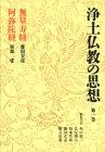 浄土仏教の思想 (第1巻) 無量寿経 阿弥陀経