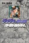 ジョジョの奇妙な冒険 10 Part3 スターダストクルセイダース 3 (集英社文庫(コミック版))