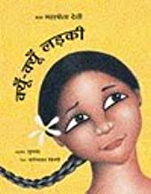 Why Why Girl (Hindi Edition in Hardcover)