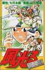 風光る 32―甲子園 (月刊マガジンコミックス)