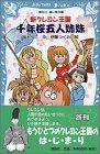 新クレヨン王国 千年桜五人姉妹 (講談社青い鳥文庫)