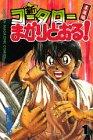 新・コータローまかりとおる!(1) (講談社コミックス)