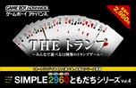 SIMPLE2960ともだちシリーズ Vol.4 THE トランプ ~みんなで遊べる12種類のトランプゲーム