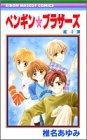 ペンギン☆ブラザーズ (4) (りぼんマスコットコミックス (1350))