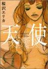 天使 (フィールコミックスGOLD)