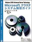 Windows 2000 advanced server technology Microsoft クラスタ システム構築ガイド
