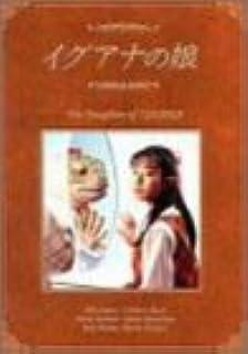 イグアナの娘 The Daugther of IGUANA DVD-BOX
