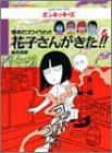 学校のコワイうわさ 花子さんがきた!!〈6〉 (BAMBOO KID'S series)