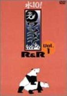 「水10!」ワンナイR&R Vol.1 [DVD]