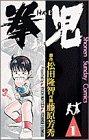 拳児 1 (少年サンデーコミックス)