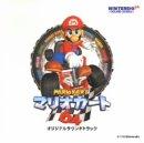 マリオカート64 ― オリジナル サウンドトラック