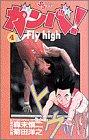 ガンバ! Fly high (4) (少年サンデーコミックス)