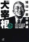 歴史劇画 大宰相(2) (講談社+α文庫)の詳細を見る