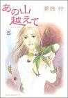 あの山越えて 5 (秋田レディースコミックスセレクション)の詳細を見る