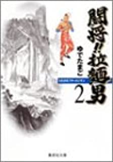闘将!! 拉麺男 2 (集英社文庫(コミック版))