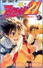 アイシールド21 7 (ジャンプコミックス)