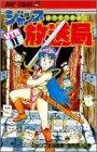 ジャンプ放送局 11 (ジャンプコミックス)